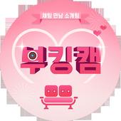 부킹캠 - 랜덤채팅, 영상채팅, 화상채팅 icon