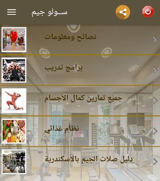 سولوجيم screenshot 8