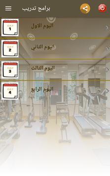 سولوجيم screenshot 11