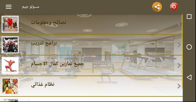 سولوجيم apk screenshot