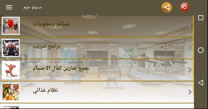 سولوجيم screenshot 14