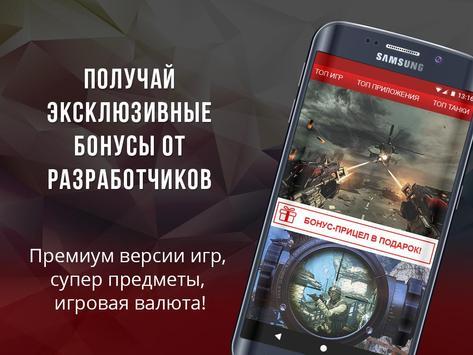 GAMERZ - игры 2017 screenshot 1