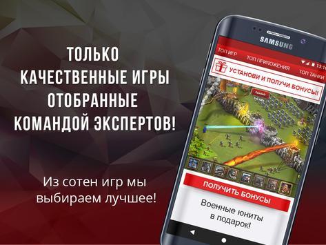 GAMERZ - игры 2017 screenshot 2