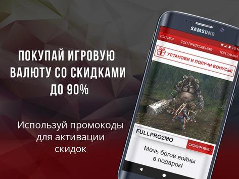 GAMERZ - игры 2017 screenshot 3