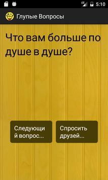 Глупые Вопросы poster
