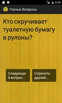 Глупые Вопросы screenshot 1