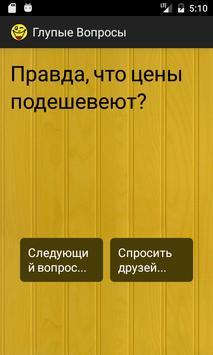 Глупые Вопросы screenshot 2