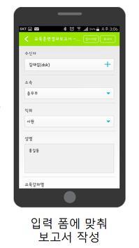 장애처리(이체크폼,e체크폼) screenshot 2