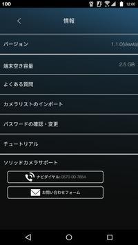 Viewla-IPカメラViewlaシリーズをかんたん視聴 screenshot 3