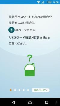 Viewla-IPカメラViewlaシリーズをかんたん視聴 poster