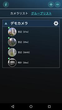 Viewla-IPカメラViewlaシリーズをかんたん視聴 screenshot 1