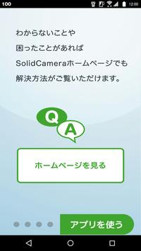 Viewla-IPカメラViewlaシリーズをかんたん視聴 screenshot 7