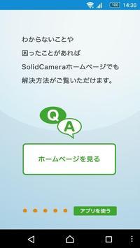 Viewla-IPカメラViewlaシリーズをかんたん視聴 apk screenshot