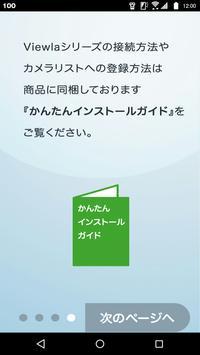 Viewla-IPカメラViewlaシリーズをかんたん視聴 screenshot 6