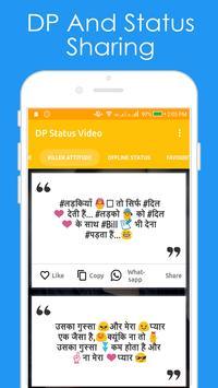 DP Status Video screenshot 5