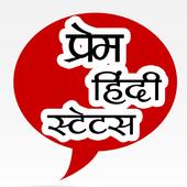 Love Hindi Status icon
