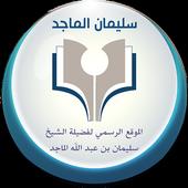 الشيخ سليمان الماجد icon