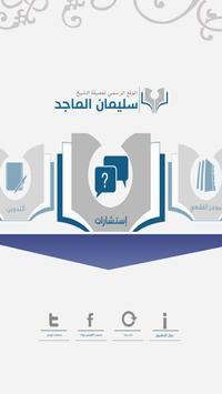 الشيخ سليمان الماجد apk screenshot