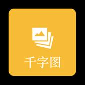 Thousand Pics Dictionary 千字图 icon