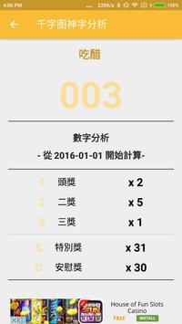 Thousand Pics Dictionary 千字图 apk screenshot