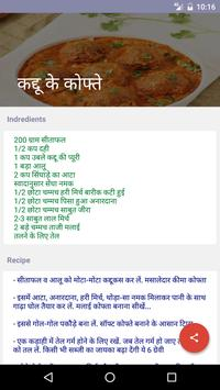 Recipe Book apk screenshot