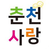 춘천사랑 icon