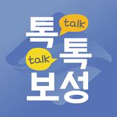 톡톡보성 icon