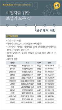 톡톡보성 apk screenshot
