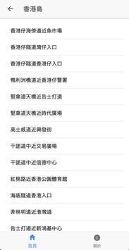 香港24小時路面情況 screenshot 1