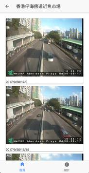 香港24小時路面情況 screenshot 2