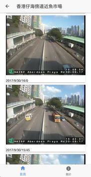 香港24小時路面情況 screenshot 3
