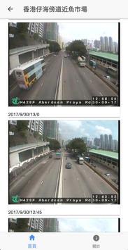 香港24小時路面情況 screenshot 4