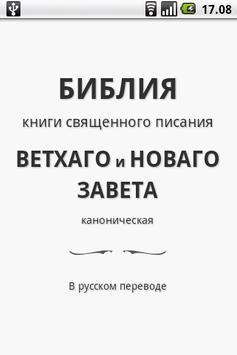Russian Bible poster