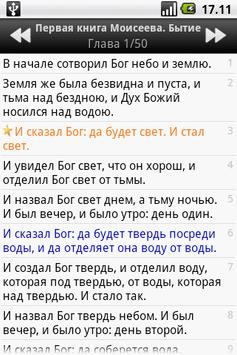 Russian Bible apk screenshot