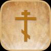 Православный Kалендарь иконка