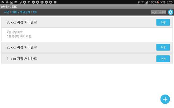 스마트솔루션 세일즈(SmartSolutionSales) apk screenshot