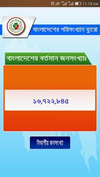 desh Bureau of Statistics for Android - APK Download on