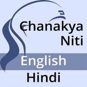 Chanakya Niti from A to Z icon