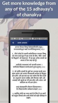 Chanakya Niti from A to Z apk screenshot