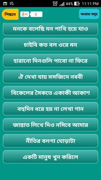 বাংলা গজল - Bangla Gozol apk screenshot