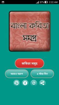 বাংলা কবিতা - Bangla Kobita - বাংলা কবিতা সমগ্র poster