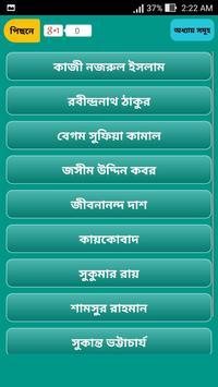 বাংলা কবিতা - Bangla Kobita - বাংলা কবিতা সমগ্র apk screenshot