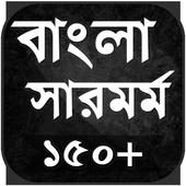বাংলা সারমর্ম - Bengali Summary icon