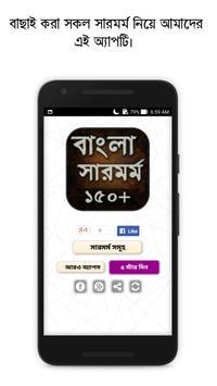 বাংলা সারমর্ম - Bengali Summary poster