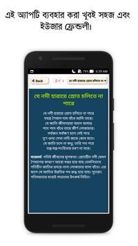 বাংলা সারমর্ম - Bengali Summary screenshot 13