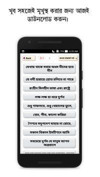 বাংলা সারমর্ম - Bengali Summary screenshot 1
