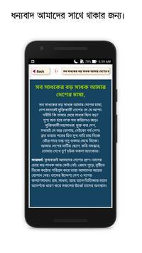 বাংলা সারমর্ম - Bengali Summary screenshot 7