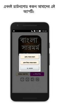 বাংলা সারমর্ম - Bengali Summary screenshot 9