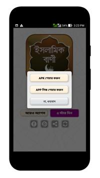 ইসলামিক উক্তি ~ Islamic Ukti screenshot 9