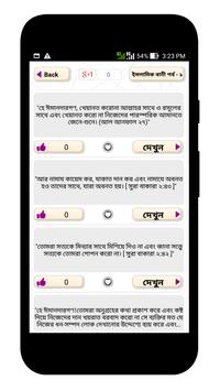 ইসলামিক উক্তি ~ Islamic Ukti screenshot 13